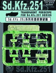 BLOC VISION SDKFZ 251 · AF C35005 ·  AFV-Club · 1:35