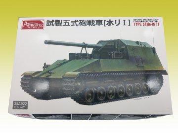 Imperial Japanese Army Experimental Gun Tank,Type 5(Ho-Ri I) · AMU 35A022 ·  Amusing Hobby · 1:35