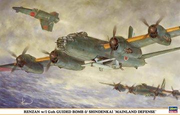 Renzan w/ I Goh Guided Bomb & Shindenkai (2 Kits/Box) · HG 600987 ·  Hasegawa · 1:72
