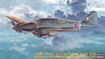 Mitsubishi Ki46 II Type 100 Dinah · HG 651205 ·  Hasegawa · 1:72