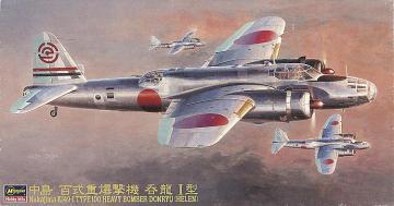 Nakajima Ki-49 Type 100, Helen · HG 651210 ·  Hasegawa · 1:72