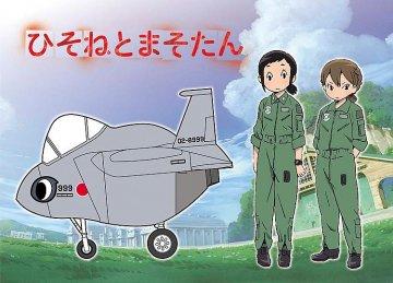 EGG Plane F15, Dragon Pilot, Hisone & Masotan · HG 652184 ·  Hasegawa