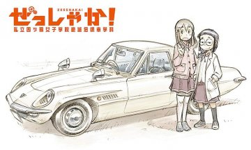 Mazda Cosmo Sport L10B, Zessyaka! · HG 652189 ·  Hasegawa · 1:24