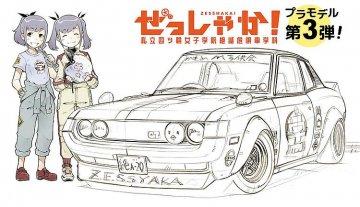 Zessyaka, Toyota Celica 1600 GT · HG 652203 ·  Hasegawa · 1:24