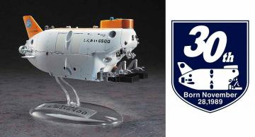 Manned Research Submersible Shinkai 6500, 30 year anniversary · HG 652292 ·  Hasegawa · 1:72