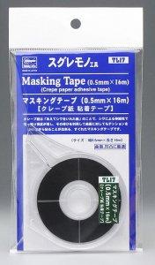Maskierband 0,5 mm x 16m · HG 671047 ·  Hasegawa
