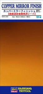 Copper Mirror Finish Detail Up Vapor Deposition Sheet · HG 671808 ·  Hasegawa