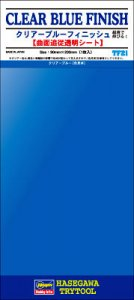 Clear Blue Finish, 9 · HG 671821 ·  Hasegawa