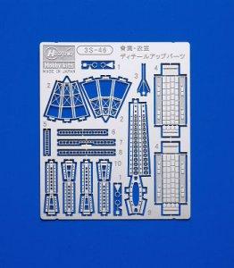 AOBA & KINUGASA Detail Up Photoetched Parts · HG 672086 ·  Hasegawa · 1:700