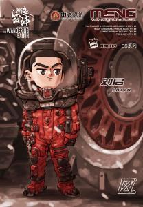 The Wandering Earth Liu Qi (CARTOON FIGURE MODEL) · MEN MMS009 ·  MENG Models