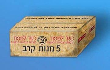 Verpflegungskisten Israel · PM 35167 ·  plusmodel · 1:35