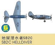 SB2C Helldiver · TRU 03407 ·  Trumpeter · 1:700