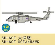 SH-60F Oceanhawk · TRU 03434 ·  Trumpeter · 1:700