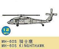 MH-60S Knighthawk · TRU 03436 ·  Trumpeter · 1:700
