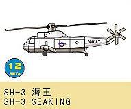 SH-3 Seaking · TRU 03438 ·  Trumpeter · 1:700