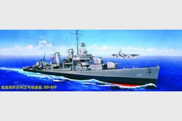 USS The Sullivans DD-537 · TRU 05731 ·  Trumpeter · 1:700
