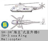 Sikorsky SH-3H Sea King Helicopter · TRU 06214 ·  Trumpeter · 1:350