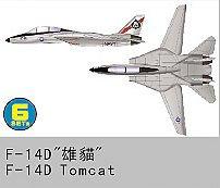 Grumman F-14 D Tomcat · TRU 06220 ·  Trumpeter · 1:350
