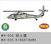MH-60S Knighthawk · TRU 06231 ·  Trumpeter · 1:350
