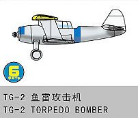 TG-2 Torpedo Bomber · TRU 06248 ·  Trumpeter · 1:350