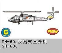 SH-60J Seahawk · TRU 06253 ·  Trumpeter · 1:350