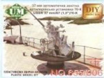 USSR 37mm/67 (1,5) 70-K AA gun · UM T655006 ·  Unimodels · 1:72